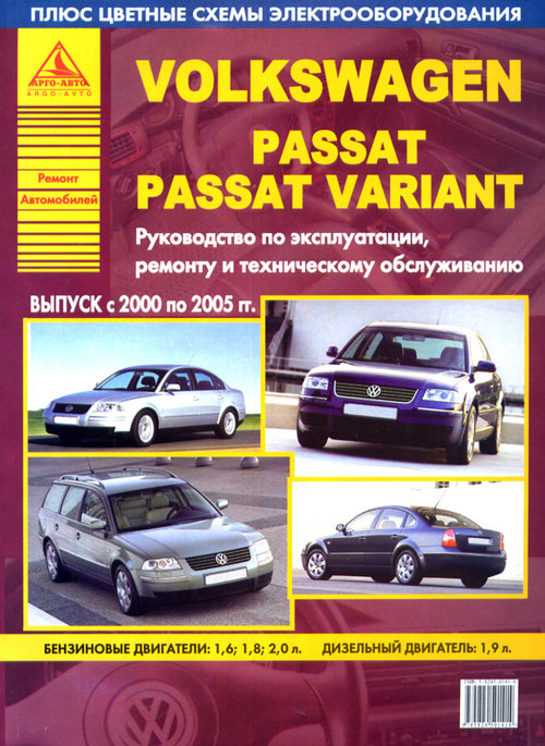 VOLKSWAGEN PASSAT / VARIANT 2000-2005 бензин / дизель Книга по ремонту и эксплуатации