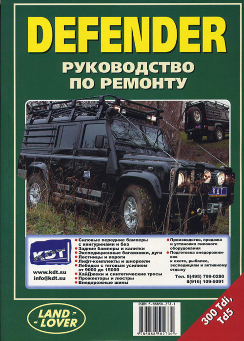 LAND ROVER DEFENDER дизель