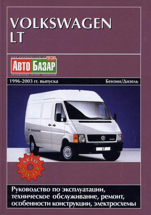 VOLKSWAGEN LT 1996-2003 бензин / дизель Пособие по ремонту и эксплуатации