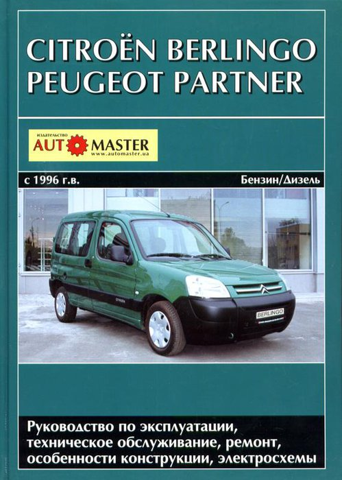 PEUGEOT PARTNER / CITROEN BERLINGO с 1996 бензин / дизель Пособие по ремонту и эксплуатации