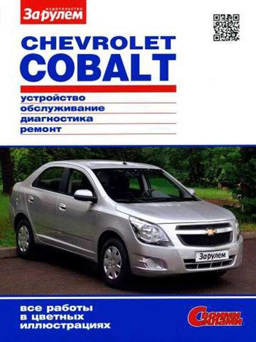 CHEVROLET COBALT c 2011 бензин Цветное пособие по ремонту и эксплуатации