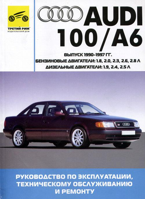 AUDI 100 / A6 1990-1997 бензин / дизель Книга по ремонту и эксплуатации