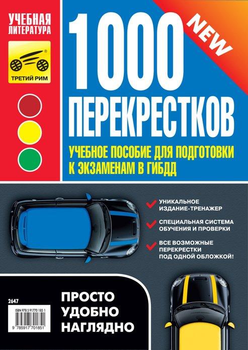 1000 ПЕРЕКРЕСТКОВ