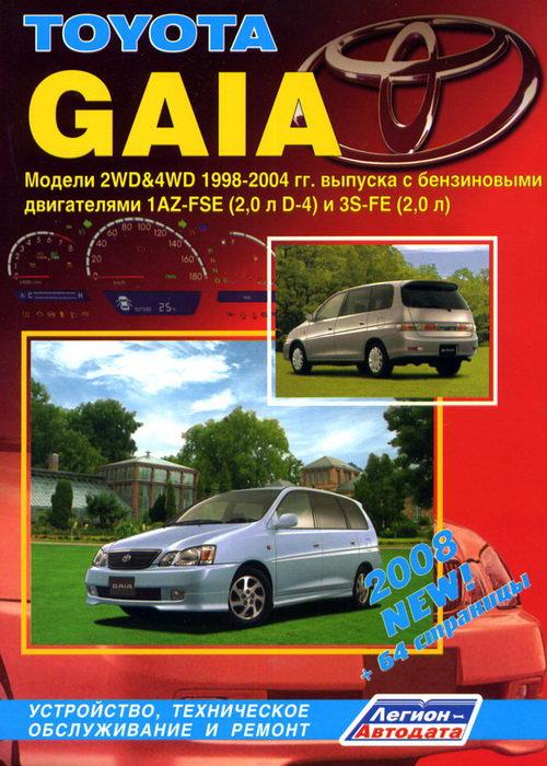TOYOTA GAIA 1998-2004 бензин Пособие по ремонту и эксплуатации