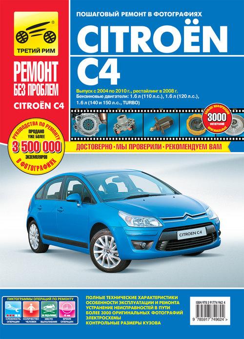 Руководство CITROEN C4 (Ситроен С4) 2004-2010 бензин Книга по ремонту и эксплуатации в цветных фотографиях