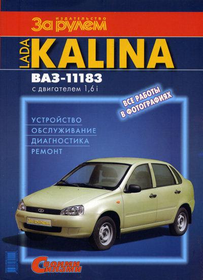 Руководство по ремонту автомобилей ВАЗ 11173-11183-11193 LADA KALINA цветное