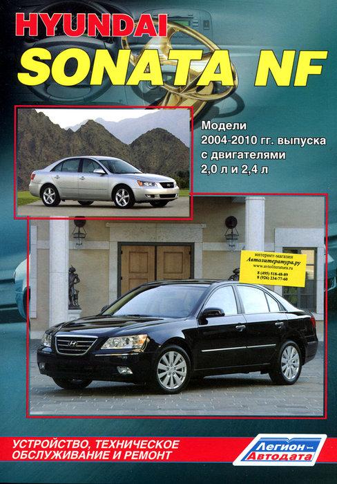 HYUNDAI SONATA NF 2004-2010 бензин Пособие по ремонту и эксплуатации