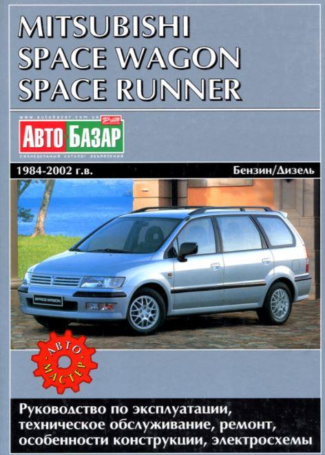 MITSUBISHI SPACE WAGON / SPACE RUNNER 1984-2002 бензин / дизель Мануал по ремонту и эксплуатации