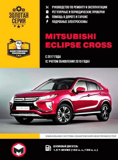 Книга MITSUBISHI ECLIPSE CROSS (Мицубиси Эклипс Кросс) с 2017 + с 2019 бензин Руководство по ремонту и эксплуатации