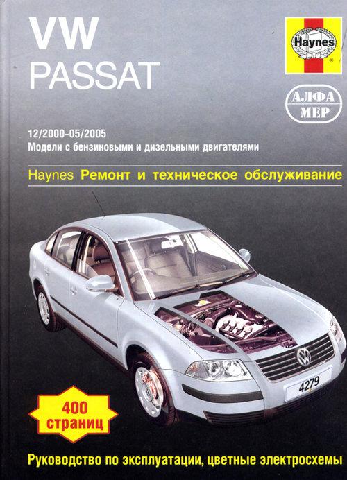 Книга VOLKSWAGEN PASSAT (Фольксваген Пассат) 2000-2005 бензин / турбодизель Пособие по ремонту и эксплуатации