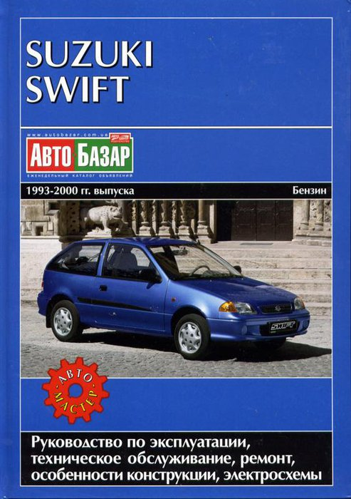 SUZUKI SWIFT 1993-2000 бензин Пособие по ремонту и эксплуатации