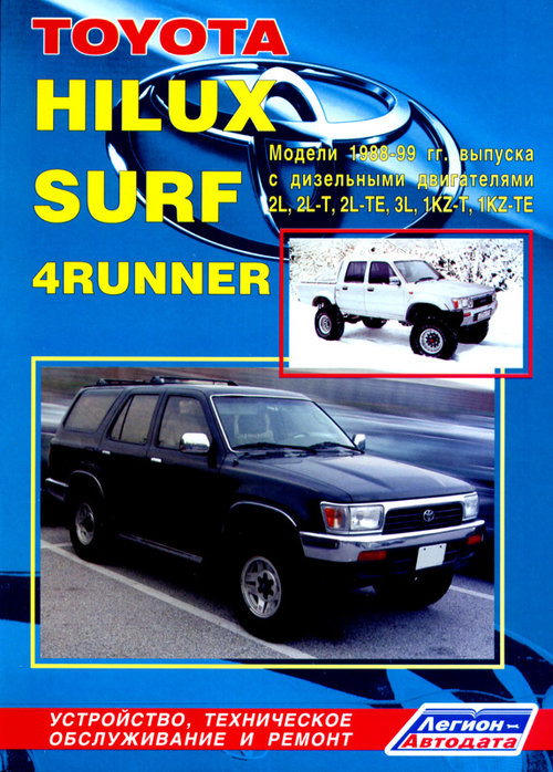 TOYOTA 4RUNNER / HILUX SURF 1988-1999 дизель Пособие по ремонту и эксплуатации