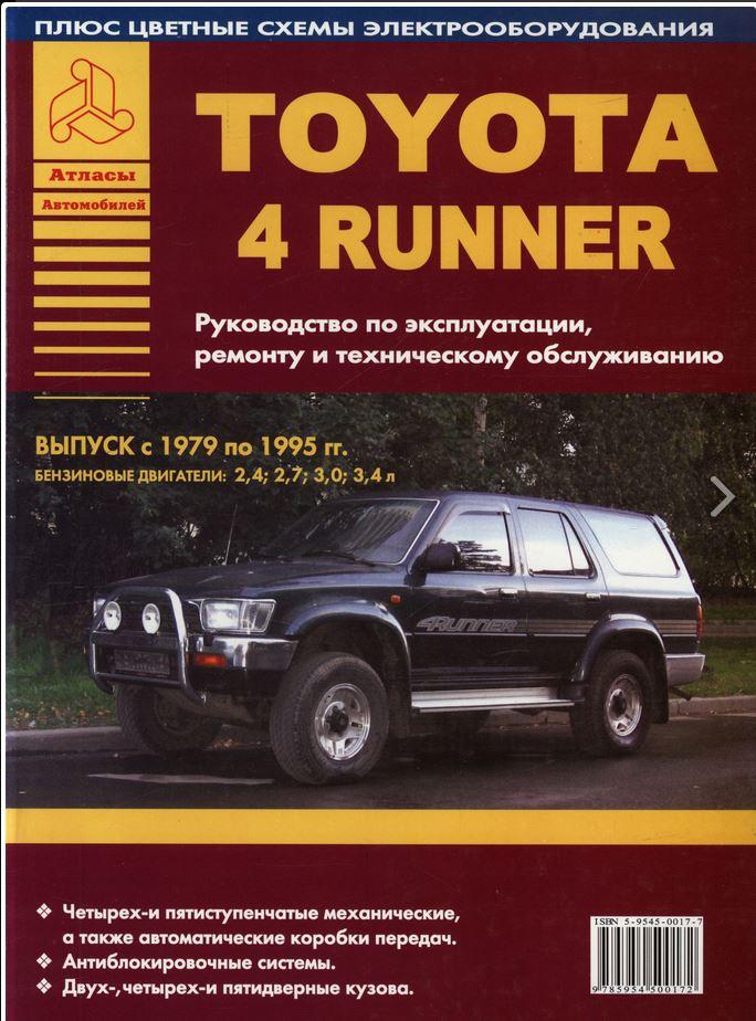 TOYOTA 4RUNNER 1979-1995 бензин Книга по ремонту и эксплуатации