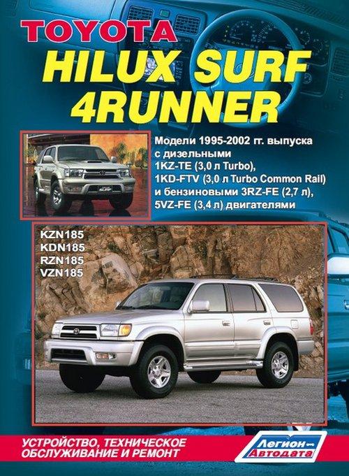 TOYOTA 4RUNNER / HILUX SURF 1995-2002 бензин / дизель Пособие по ремонту и эксплуатации