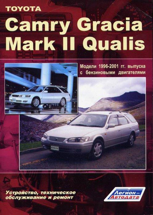 TOYOTA CAMRY GRACIA / MARK II QUALIS 1996-2001 бензин Пособие по ремонту и эксплуатации