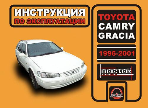 TOYOTA CAMRY / CAMRY GRACIA 1996-2001 Руководство по эксплуатации и техническому обслуживанию
