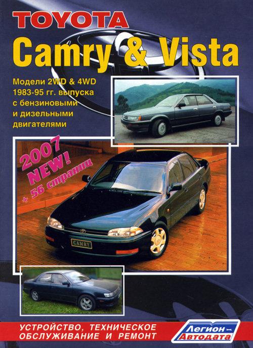 TOYOTA CAMRY / VISTA 1983-1995 бензин / дизель Пособие по ремонту и эксплуатации