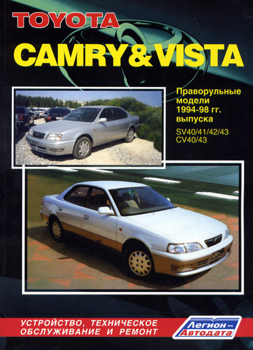 TOYOTA CAMRY / VISTA 1994-1998 бензин / дизель Пособие по ремонту и эксплуатации