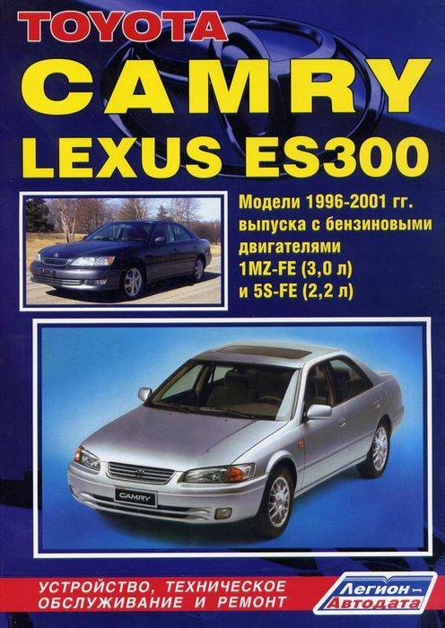 TOYOTA CAMRY / LEXUS ES 300 1996-2001 бензин Книга по ремонту и эксплуатации