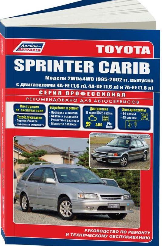 Книга TOYOTA SPRINTER CARIB (Тойота Кариб)1995-2001 бензин / дизель Пособие по ремонту и эксплуатации