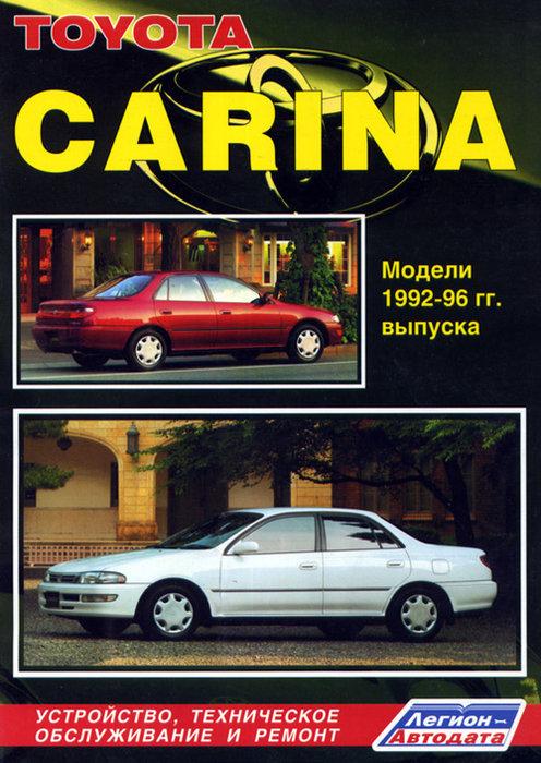 TOYOTA CARINA 1992-1996 бензин / дизель Книга по ремонту и эксплуатации