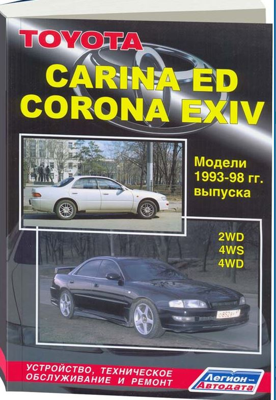 Инструкция TOYOTA CARINA ED / CORONA ЕХIV (Тойота Карина ЕД) 1993-1998 бензин Пособие по ремонту и эксплуатации
