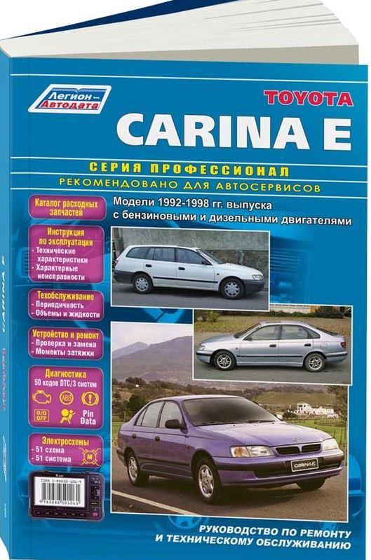 Инструкция TOYOTA CARINA E (Тойота Карина Е) 1992-1998 бензин / дизель Книга по ремонту и эксплуатации