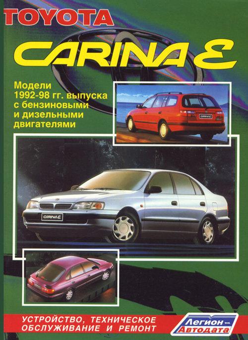TOYOTA CARINA E 1992-1998 бензин / дизель Книга по ремонту и эксплуатации (883)