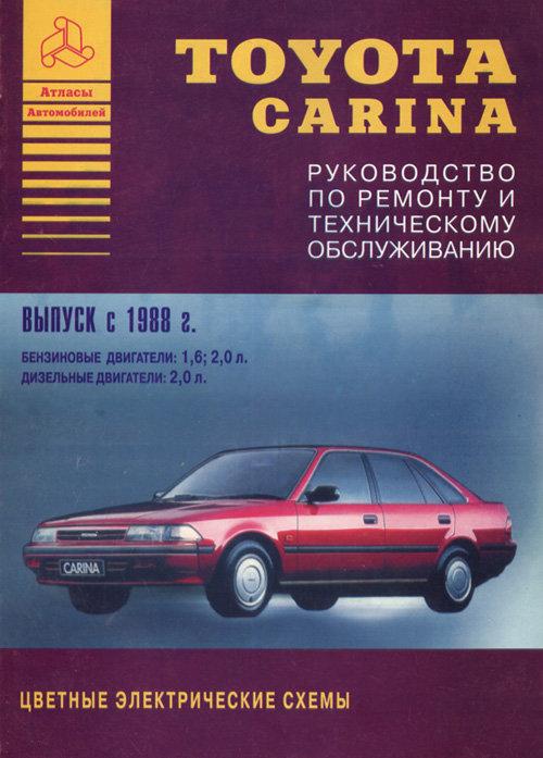 TOYOTA CARINA с 1988 бензин / дизель Книга по ремонту и эксплуатации
