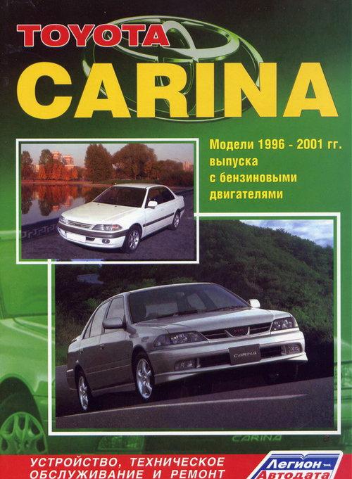 TOYOTA CARINA 1996-2001 бензин Пособие по ремонту и эксплуатации