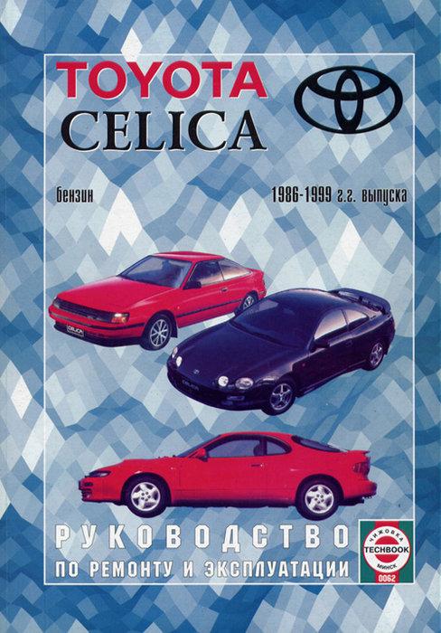 Инструкция TOYOTA CELICA (ТОЙОТА ЦЕЛИКА) 1986-1999 бензин Пособие по ремонту и эксплуатации