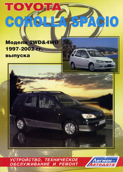 TOYOTA COROLLA SPACIO 1997-2002 бензин / дизель Книга по ремонту и эксплуатации