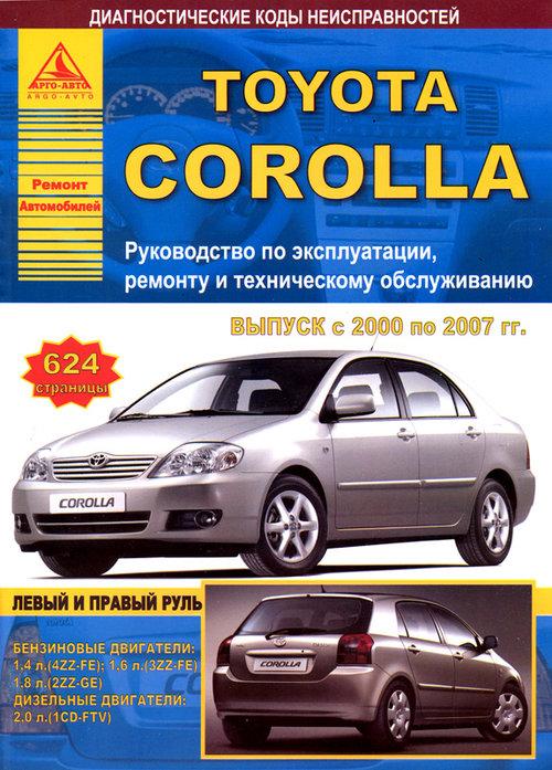 TOYOTA COROLLA 2000-2007 бензин / дизель Пособие по ремонту и эксплуатации