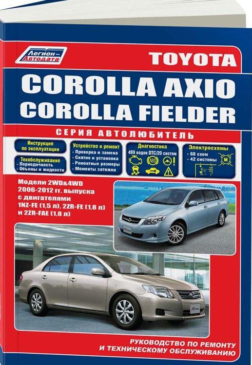 Инструкция TOYOTA COROLLA AXIO / COROLLA FIELDER (Тойота Королла Аксио / Королла Филдер) 2006-2012 бензин Книга по ремонту и эксплуатации
