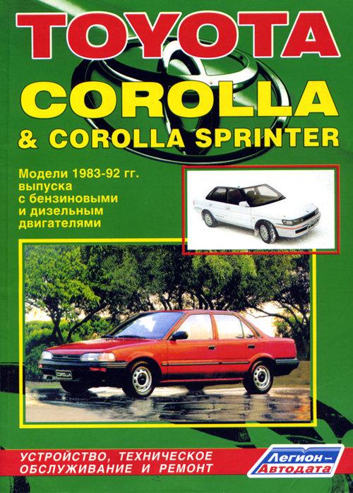 TOYOTA COROLLA / COROLLA SPRINTER 1983-1992 бензин / дизель Пособие по ремонту и эксплуатации