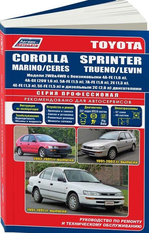 Инструкция TOYOTA COROLLA SPRINTER / MARINO / CERES  (Тойота Королла Спринтер) 1991-2002 бензин / дизель Книга по ремонту и эксплуатации