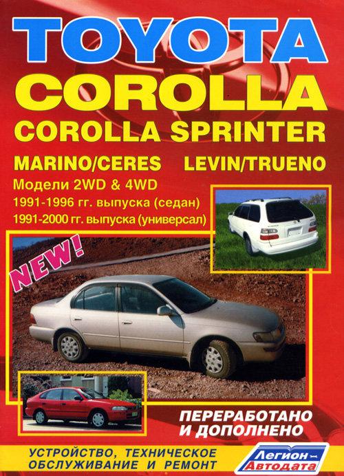 TOYOTA COROLLA SPRINTER / MARINO / CERES 1991-2002 бензин / дизель Книга по ремонту и эксплуатации