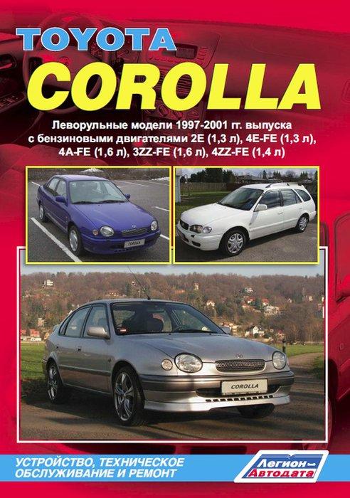 TOYOTA COROLLA 1997-2001 бензин Пособие по ремонту и эксплуатации