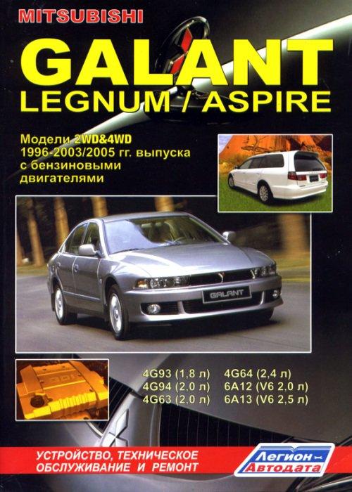 MITSUBISHI LEGNUM / GALANT / ASPIRE 1996-2003 бензин Пособие по ремонту и эксплуатации
