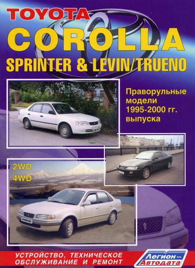 TOYOTA COROLLA SPRINTER / LEVIN / TRUENO 1995-2000 бензин / дизель Пособие по ремонту и эксплуатации