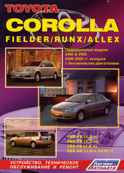 TOYOTA COROLLA FIELDER / RUNX / ALLEX 2000-2006 бензин Книга по ремонту и эксплуатации