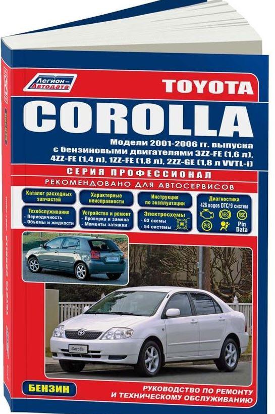 Книга TOYOTA COROLLA (Тойота Королла) 2001-2006 бензин Пособие по ремонту и эксплуатации