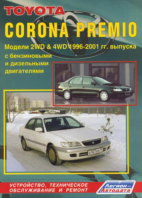 TOYOTA CORONA PREMIO 1996-2001 бензин / дизель Пособие по ремонту и эксплуатации