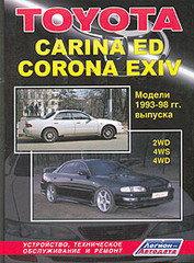 Книга TOYOTA CORONA ЕХIV / CARINA ED (Тойота Корона Эксив)1993-1998 бензин Пособие по ремонту и эксплуатации