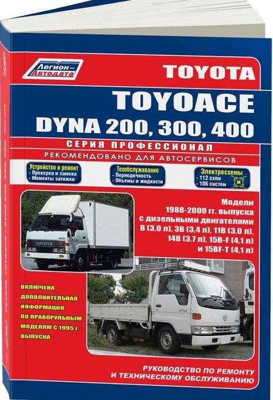 Руководство TOYOTA DYNA 200 / 300 / 400 / TOYOACE  (Тойота Дюна 200) 1988-2000 дизель Пособие по ремонту и эксплуатации