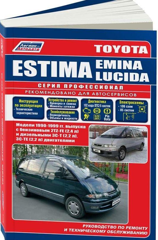 Книга TOYOTA ESTIMA / EMINA / LUCIDA  (Тойота Эстима) 1990-1999 бензин / дизель Пособие по ремонту и эксплуатации