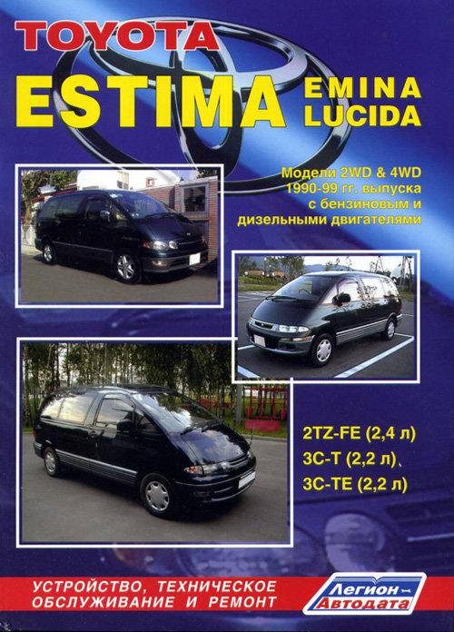 TOYOTA ESTIMA / EMINA / LUCIDA 1990-1999 бензин / дизель Пособие по ремонту и эксплуатации