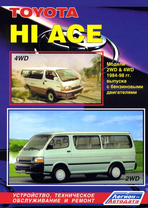 TOYOTA HI-ACE 1984-1998 бензин Пособие по ремонту и эксплуатации
