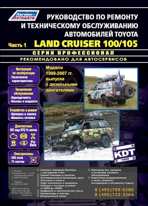 TOYOTA LAND CRUISER 100 / 105 1998-2007 дизель 2 тома Пособие по ремонту и эксплуатации (3670)