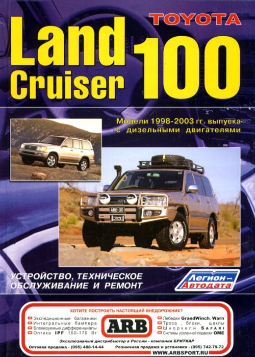 TOYOTA LAND CRUISER 100 1998-2003 дизель Пособие по ремонту и эксплуатации